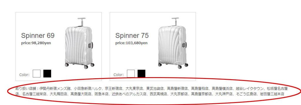サムソナイトのスーツケースの取り扱い店舗は公式サイトをチェック