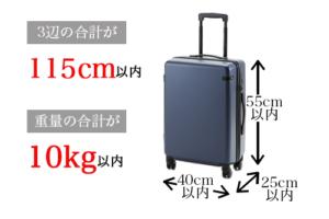 機内持ち込み可能なスーツケースには、決まったサイズがある
