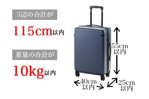 機内持ち込み可能なキャリーバッグのサイズ