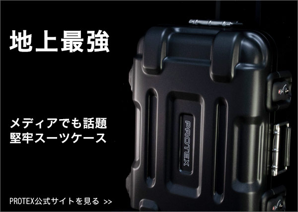 PROTEXの堅牢スーツケースFP-32N