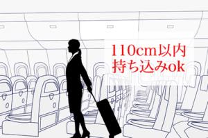 100席未満の場合は、3辺の和が110cm以内の機内持ち込みできるスーツケースを選ぶ