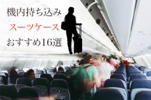 【タイプ別】機内持ち込みできるスーツケースおすすめ16選