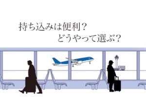 機内に持ち込みできるスーツケースってどう選べば良いの?