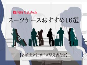 機内持ち込みできるスーツケースとは?|おすすめ16選【サイズ早見表付き】