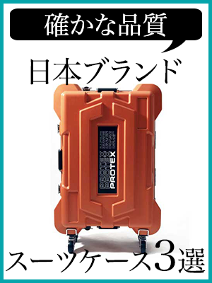 確かな品質!日本のブランドスーツケースおすすめ3選
