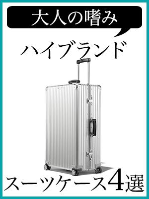 大人のハイブランドスーツケースおすすめ4選