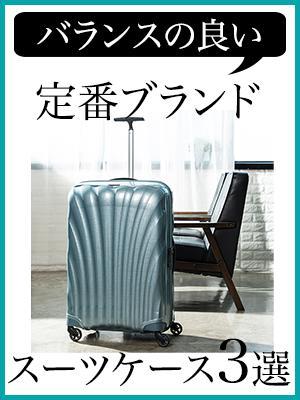 バランスの取れた使いやすいブランドスーツケースおすすめ3選