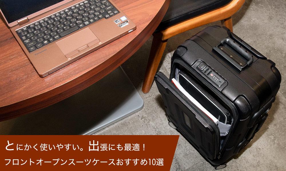 フロントオープン型スーツケースおすすめ10選を紹介
